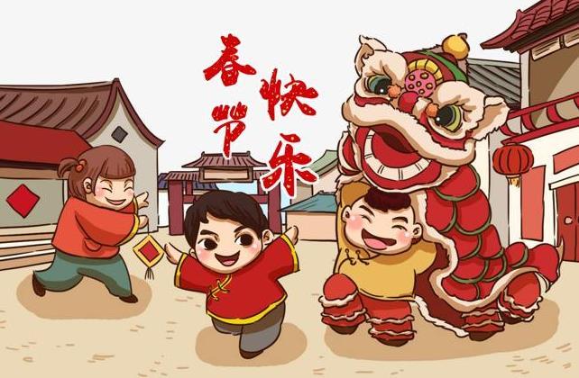 春节祝福语