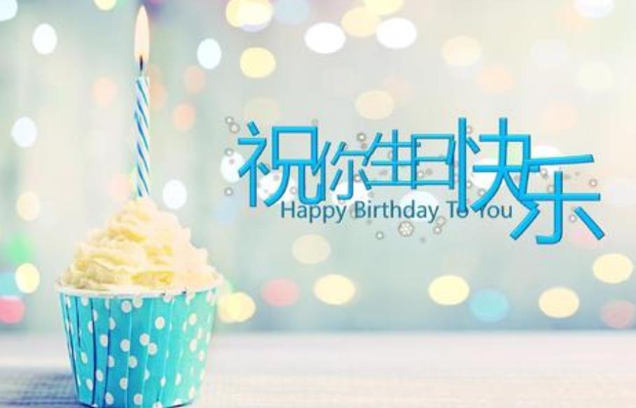 生日祝福语