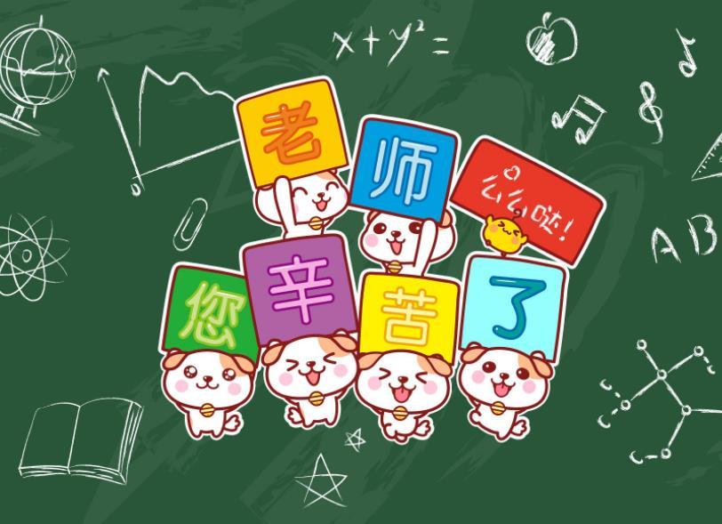 教师节日记