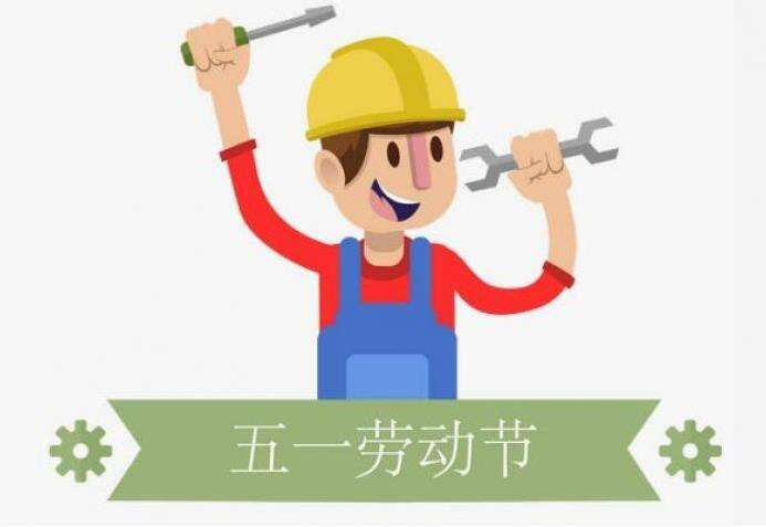 劳动节日记