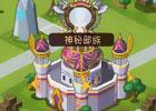 幻想之城偷兵玩法详细说明