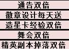 """超级明星五大活动共贺""""五一""""佳节火热开启"""