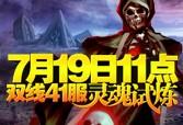 神曲41服灵魂试炼7月19日火爆开启