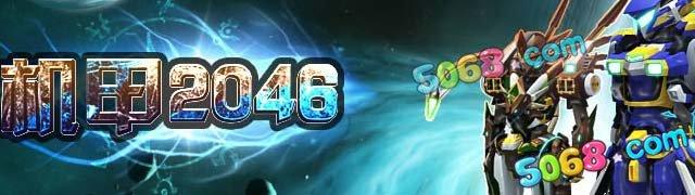 125wan《机甲2046》1服风之圣痕礼包
