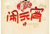 喜庆闹元宵-元宵节高清壁纸图片
