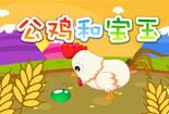 公鸡和宝玉寓意,公鸡和宝玉伊索寓言故事视频在线播放