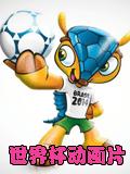 世界杯动画片专题