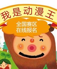 """5068儿童网第五届儿童比赛""""我是动漫王""""活动"""