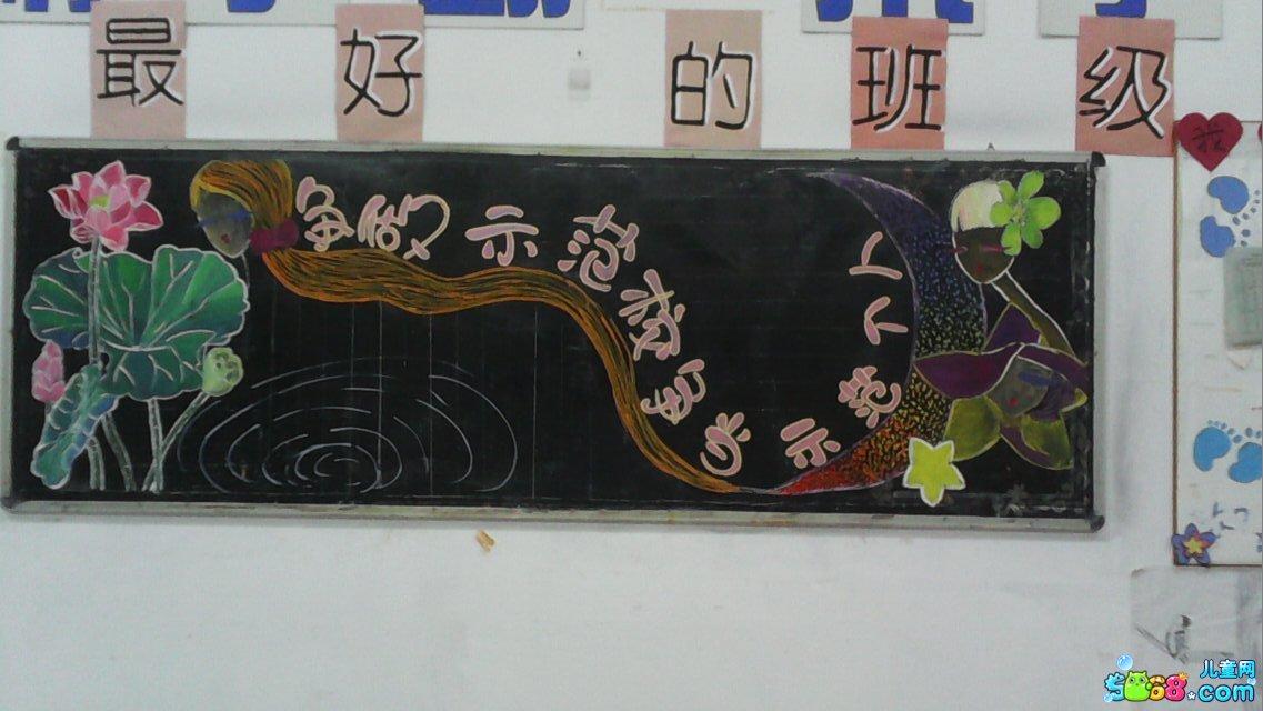 黑板报版面设计图-争做示范校,