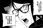 火影忍者707话 火影忍者707漫画 火影忍者外传漫画