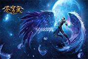 苍穹变五大灵力玩法介绍 五大灵力一定让你超神