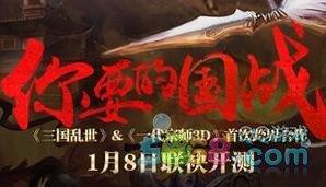 三國亂世第十八屆跨服爭霸賽盛世開戰 角逐新寶物