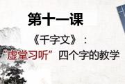 5068儿童网学书法第11课千字文虚堂习听教学