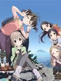登山少女第三季