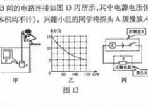 青海省2017年中考物理试题答案扫描版