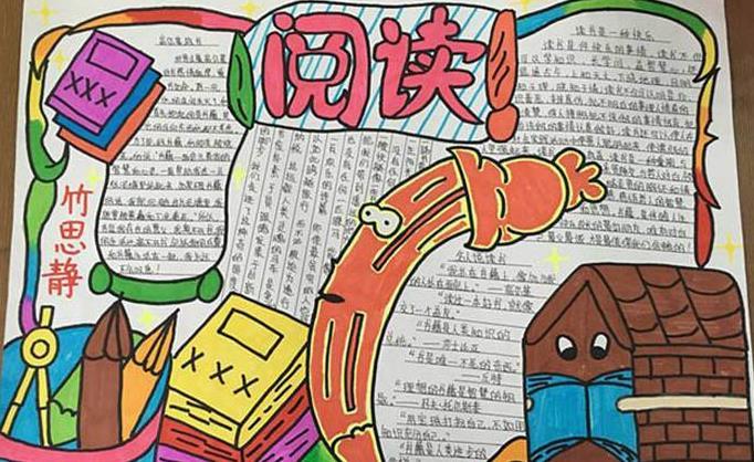 语文阅读手抄报小学生