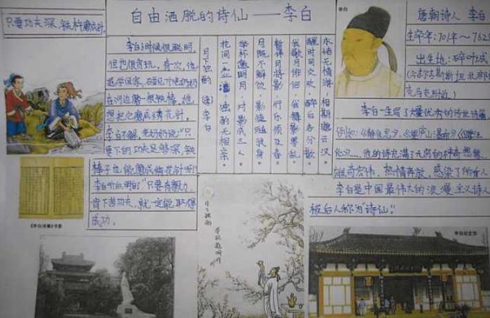 诗仙李白语文摘抄手抄报