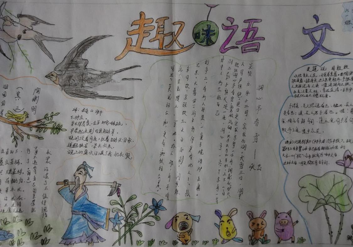 <b>趣味語文手抄報優秀作品</b>