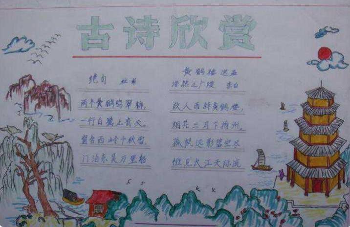 古诗欣赏趣味语文手抄报