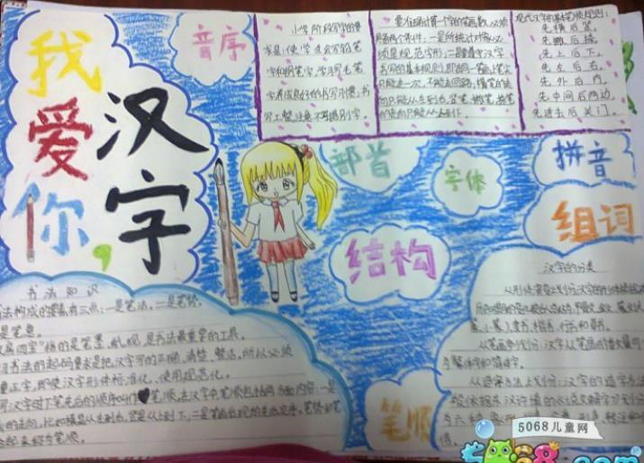 我愛你漢字趣味語文手抄報