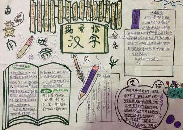 我爱汉字语文手抄报简单又漂亮 - 5068儿童网