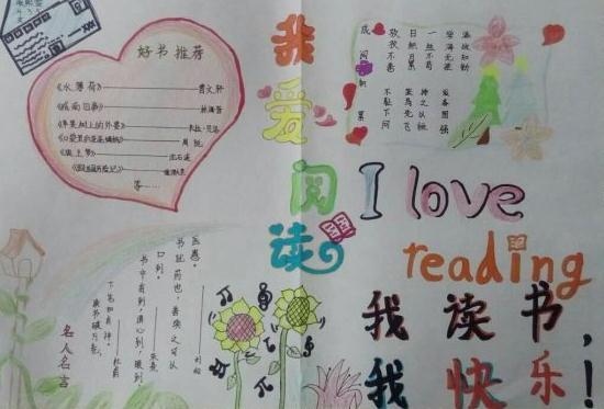 我读书我快乐手抄报图片