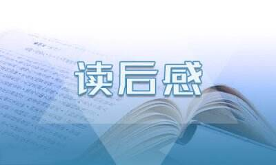 《安徒生童话精选》读后感二年级作文10篇