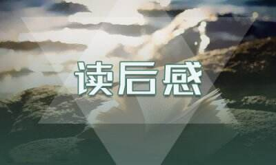 《安徒生童話精選》讀后感200字左右