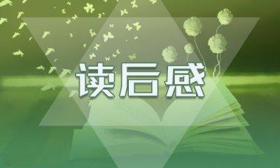 《安徒生童话精选》读后感四年级作文10篇