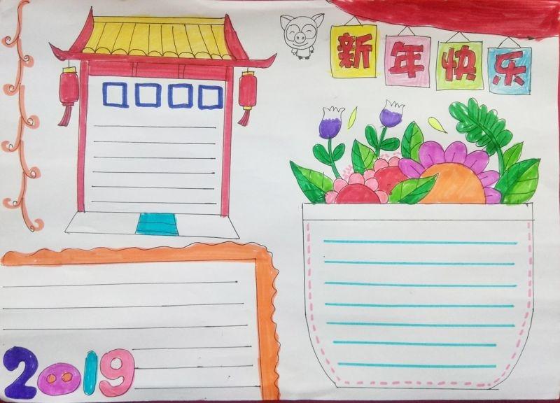 祝福春节好五年级一等奖手抄报