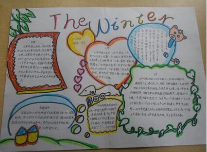 五年级描绘美丽的冬天手抄报