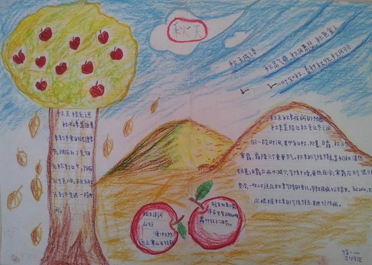 六年级漂亮的秋天精美手抄报