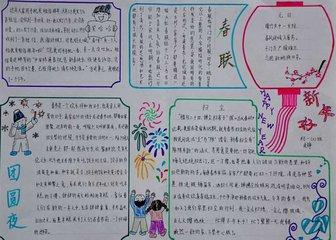 小学生庆贺除夕新年手抄报合集