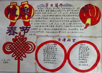 喜迎春节手绘红灯笼一等奖手抄报
