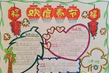 五年級恭賀新年好手抄報精選合集