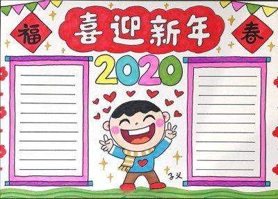 喜迎2020年恭祝鼠年新春好手抄报集锦
