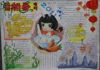 四年级手绘幸福的春节手抄报合集
