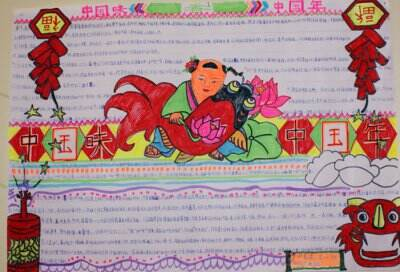 四年級歡樂春節中國年一等獎手抄報