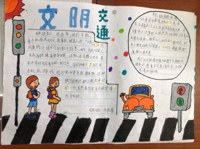 春节安全交通手抄报集锦