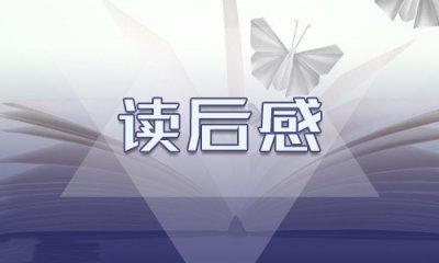 中國名著《水滸傳》300字讀后感五篇