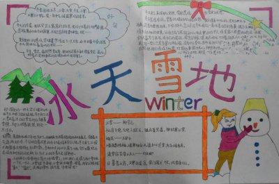 六年级描绘漂亮的冬天手抄报合集