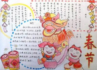 2020鼠年春节漂亮手抄报集锦