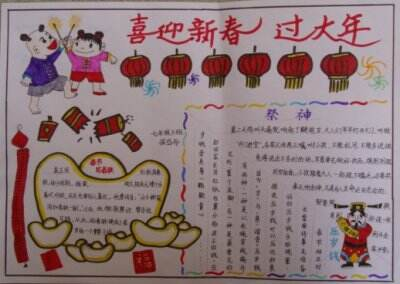 小学生手绘鼠年新春手抄报模板