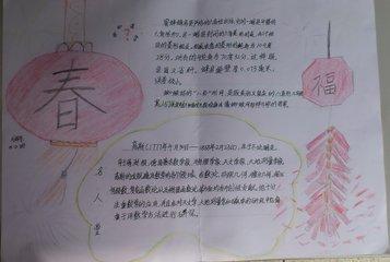 四年级鼠年闹春节唯美手抄报模板