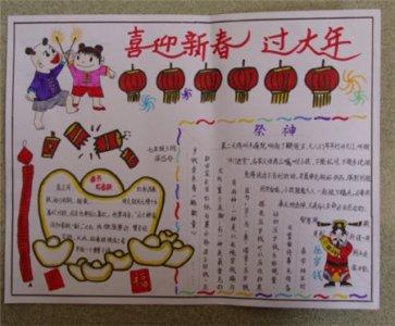 祝福新年小学生春节送礼手抄报合集