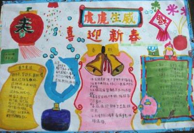 四年級喜樂迎新春過大年手抄報合集