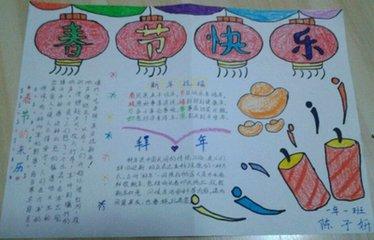 六年级喜贺新春手抄报合集