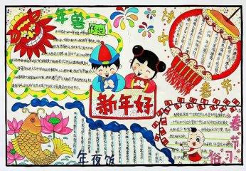 恭祝新年好小學生獲獎手抄報集錦