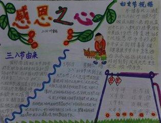 五年級手繪婦女節精美手抄報合集