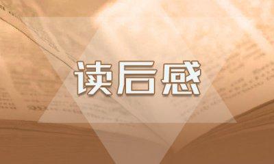 神話故事《西游記》讀后感600字5篇